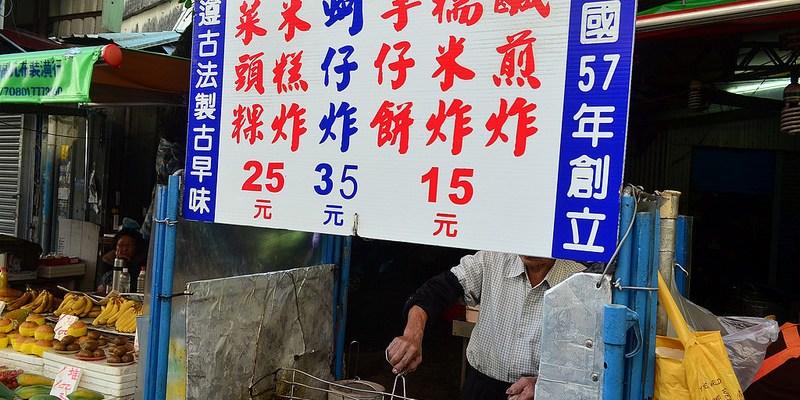 『彰化鹿港_大明路鹹煎炸』鹿港在地人點心、市場隱藏版銅板小吃!
