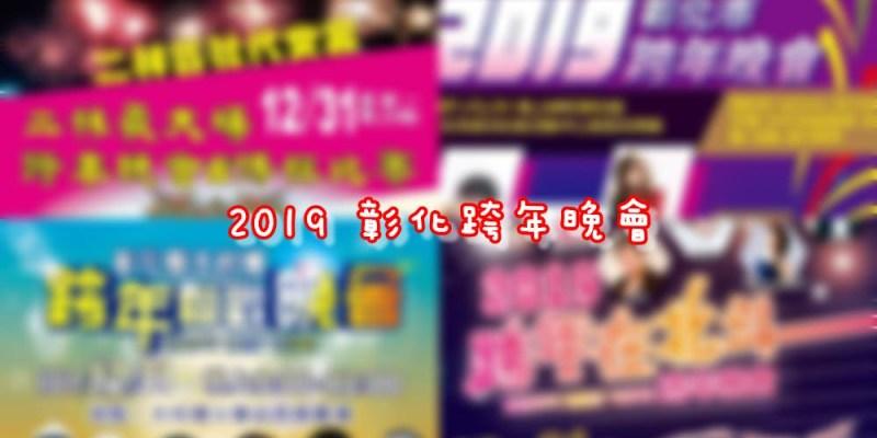 2018-2019彰化跨年晚會│各鄉鎮市區的相關晚會、地點、參與藝人。
