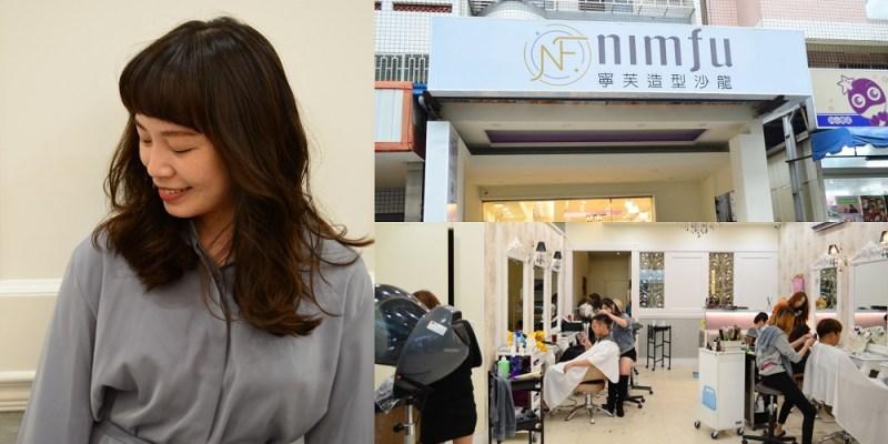 台中南屯髮廊_寧芙髮型Nimfu Hair│來到浪漫殿堂,年輕設計師打造亮麗美髮迎新年。