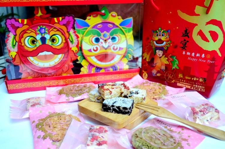 鹿港伴手禮_義和小舖│過年禮盒、團購美食推薦!新商品草莓雪花餅超~好~吃~