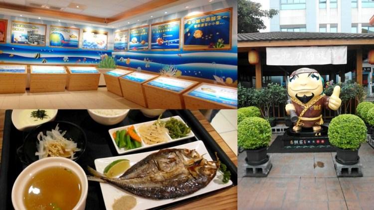斗六景點_朝露魚舖觀光工廠│雲林免費景點,肚子餓就來朝露食堂,炸魚排只要18元。