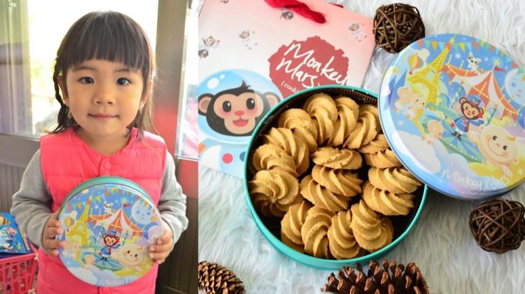 受保護的內容: 宅配甜點_Monkey Mars火星猴子│超可愛的猴子鐵盒包裝,送禮、彌月、喜餅都很適合!