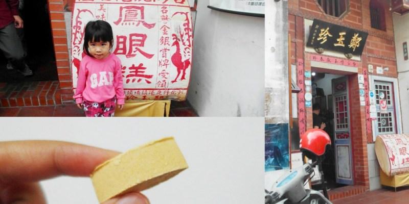鹿港美食_鄭玉珍餅舖│鹿港知名伴手禮,在地傳統品茗點心有著師傅代代相承的技藝。