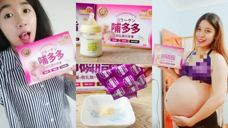 哺乳飲品推薦_孕哺兒│補充卵磷脂,做好產後餵奶的準備!給寶寶充分地營養。