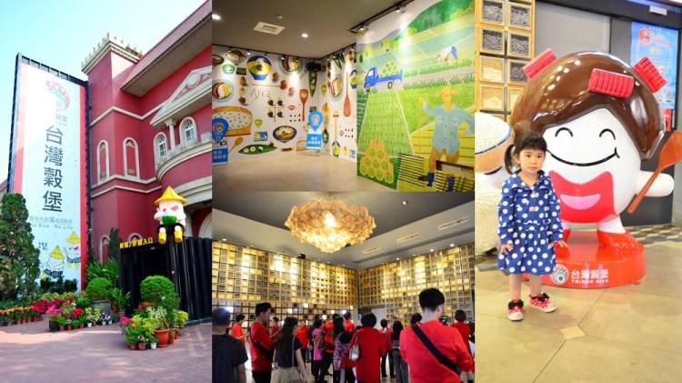 埤頭景點_台灣穀堡rice castle│彰化有意義的中興米博物館,試吃、試喝超大方!