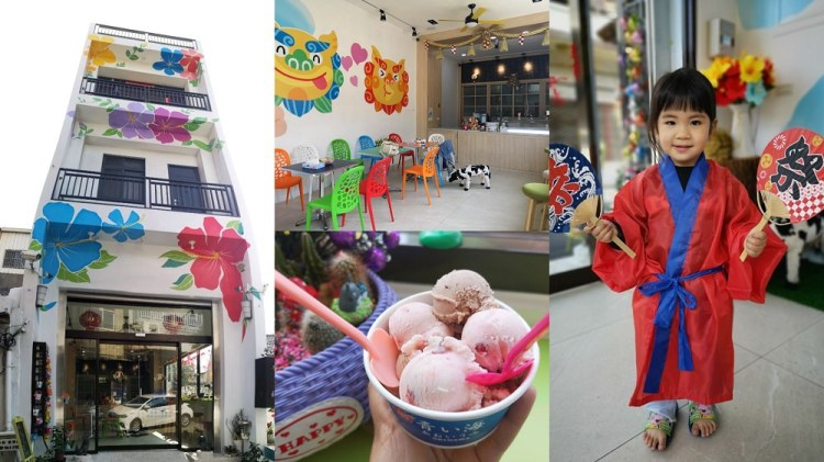 鹿港美食_青之海台灣│連google都不承認的巷弄內居然有充滿沖繩風情的冰淇淋店?