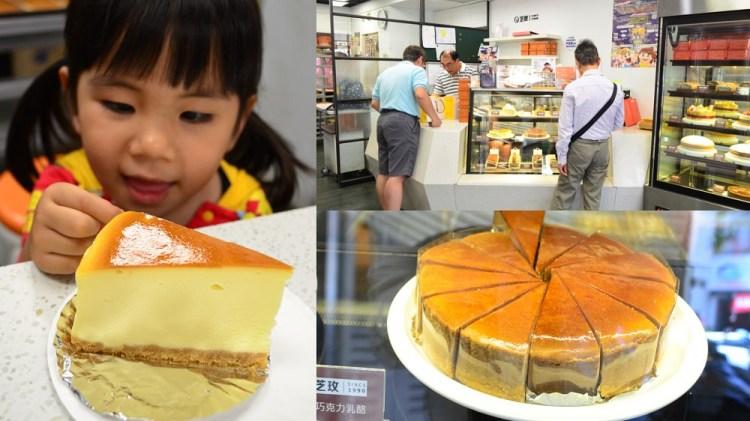 2019天母美食祭_芝玫蛋糕店│國內榜上有名的乳酪蛋糕店,輕、重乳酪各有不同風味。