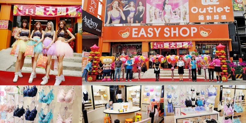 EASY SHOP斗六民生南店│雲林最大EASY HOP旗艦店全新開幕,四大專區同步進駐!