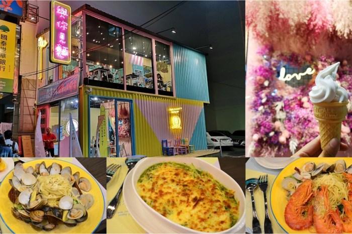 與你見麵 │ 彰化市美食、彰化市聚餐、彰化義大利麵。