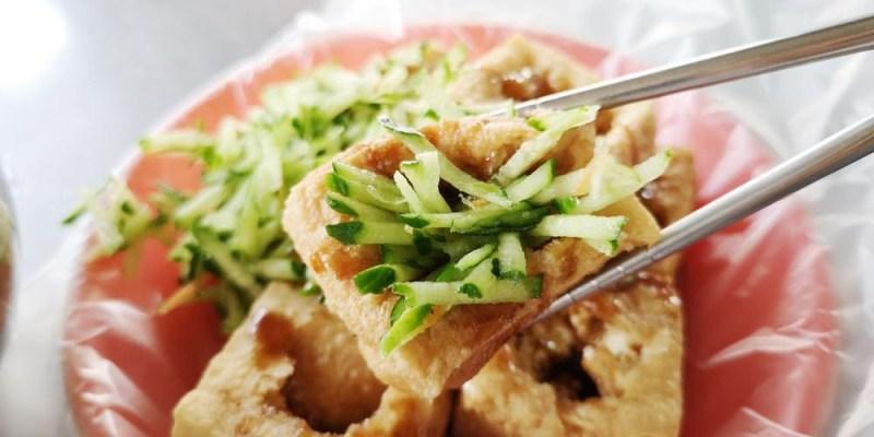 秀水美食_老店臭豆腐│秀水知名小吃,配菜不是泡菜,而是爽脆的小黃瓜喔~