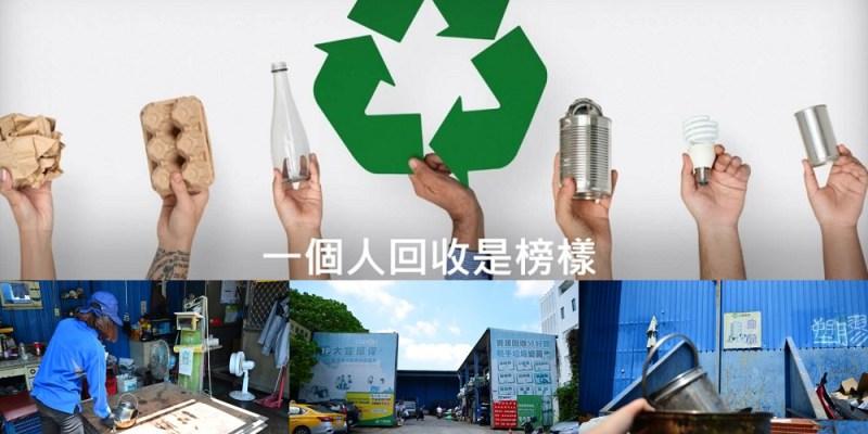 大豐環保回收站│彰化員林環保回收站,做資源回收保護地球還能收集zero幣換好禮!