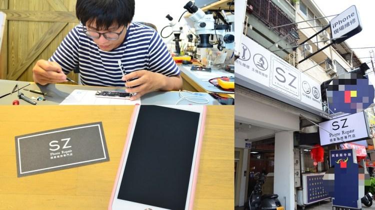 台中iphone維修推薦_SZ蘋果維修專門店│更換電池終身保固!交件速度快!