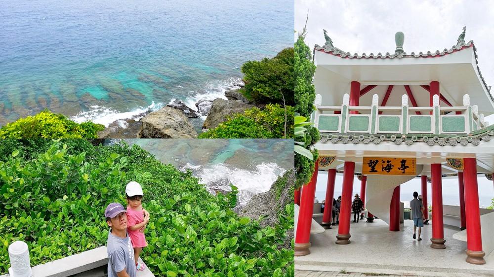 小琉球景點_望海亭│小琉球景點,蔚藍的海洋還能看到海龜徜徉其中~