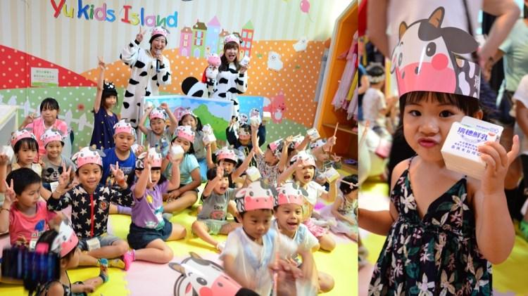 瑞穗鮮乳故事屋│遊戲愛樂園聯名活動,親子室內景點推薦、可愛互動學習聽故事!