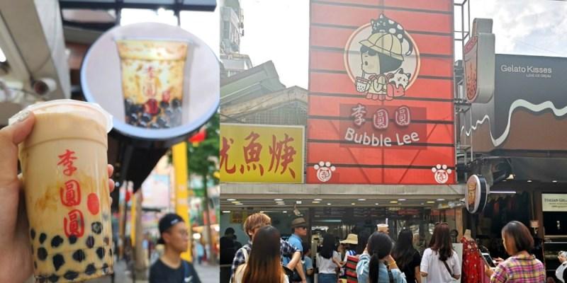 西門站美食_李圓圓Bubble Lee│西門町美食,每次來都永遠排隊,台灣國民飲料到底是如何呢?