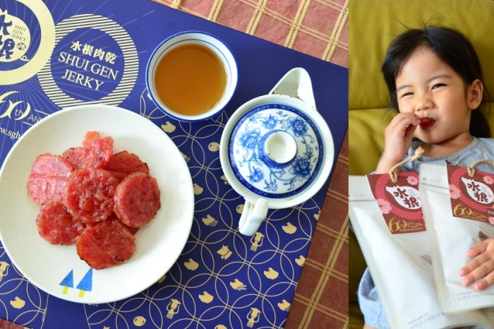 彰化美食_水根肉乾│2019中秋節禮盒該如何選擇?涮嘴的柚子肉乾,大人小孩都愛吃阿~