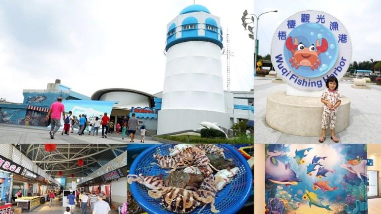 清水景點_台中梧棲漁港│台中全新景點,打造希臘藍白浪漫風格,多種塗鴉牆面任你拍。