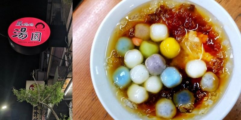 埔里美食_蘇媽媽湯圓 南投埔里小吃推薦,彩色湯圓、包餡湯圓、還有鮮肉湯圓呢!