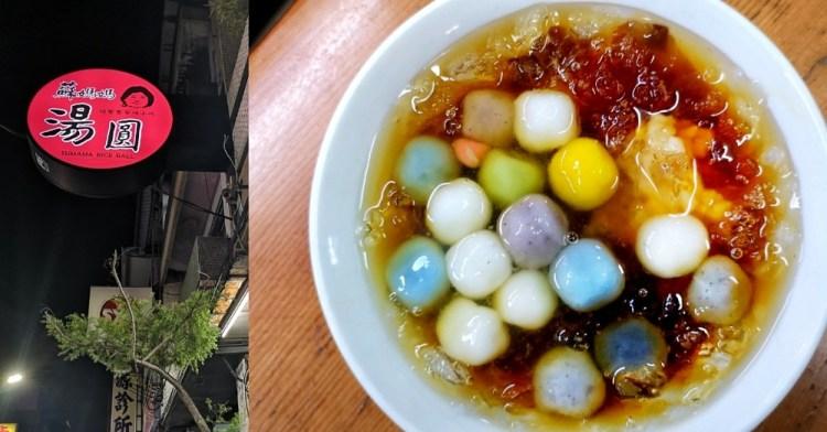 埔里美食_蘇媽媽湯圓|南投埔里小吃推薦,彩色湯圓、包餡湯圓、還有鮮肉湯圓呢!