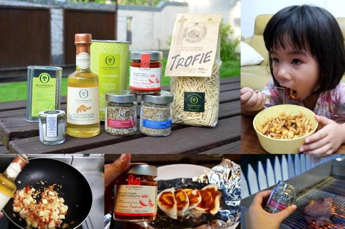 Oliviers&Co.橄欖飲食& 有機保養│調味料推薦!身為一道菜的靈魂,O&CO.追求自然純真原味,在口腔中綻放絢爛煙火