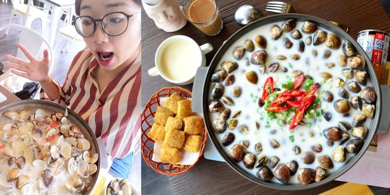 彰化美食_與你見麵│彰化也能吃到一百顆的超狂蛤蜊鍋!每日限量三份!打卡還送炸物!