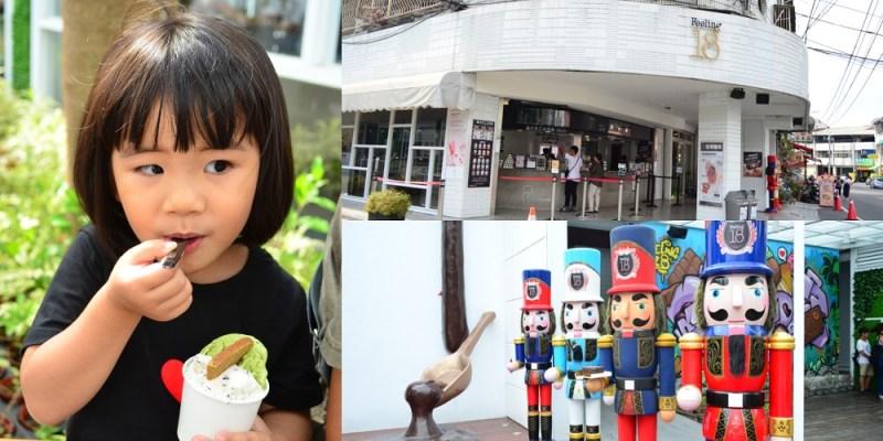 南投景點_Feeling 18 (18度巧克力工坊)│埔里熱門景點,品嘗濃郁義式冰淇淋、與胡桃鉗娃娃合照。
