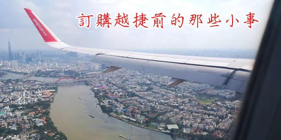 越捷航空│訂購越捷需要知道的那些事,越捷清泉崗機場登機,再飛岘港!