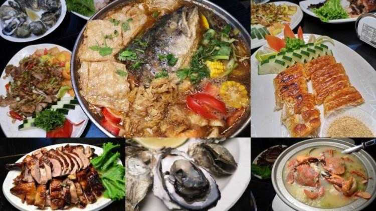 (已停業)鹿港美食_蚵南 海鮮燒物│鹿港在地海鮮聚餐餐廳,在海鮮餐廳內還能吃到櫻桃鴨?