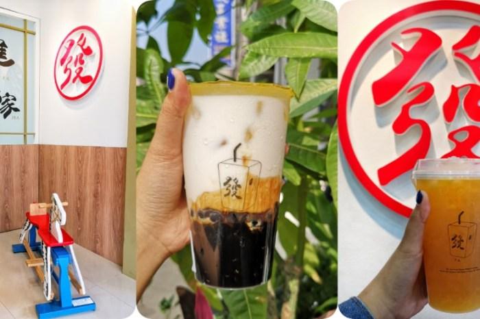 鹿港美食_進發家|鹿港全新開幕飲料店,黑糖珍珠鮮奶及烤糖系列茶飲都很受歡迎~