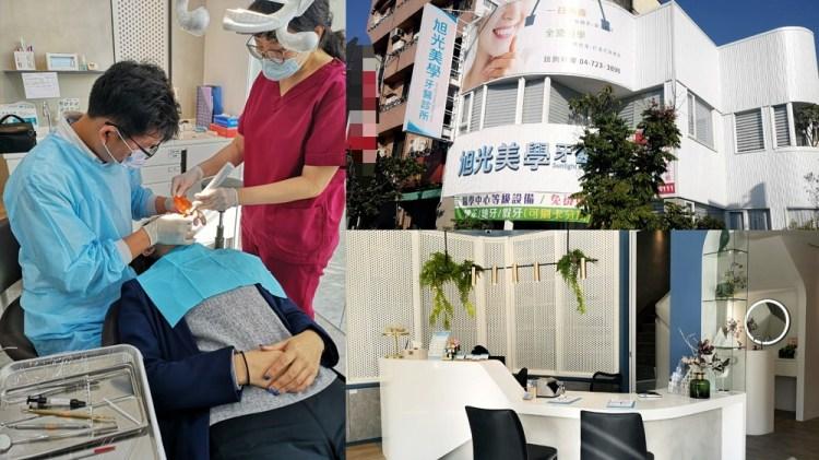 彰化牙醫推薦_旭光美學牙醫診所│明亮的診間環境、隱密的個別診間,洗牙、牙齒矯正、牙齒美白都有喔!
