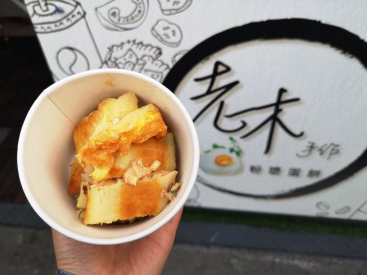 鹿港美食_老木手作粉漿蛋餅│鹿港第一市場附近美食、早餐店,傳統古早味粉漿蛋餅。