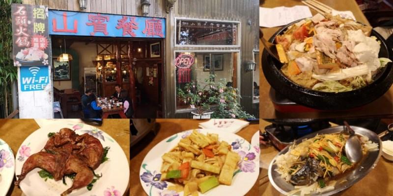 山賓餐廳|嘉義阿里山餐廳、合菜推薦!料理價格樸實、餐點美味~