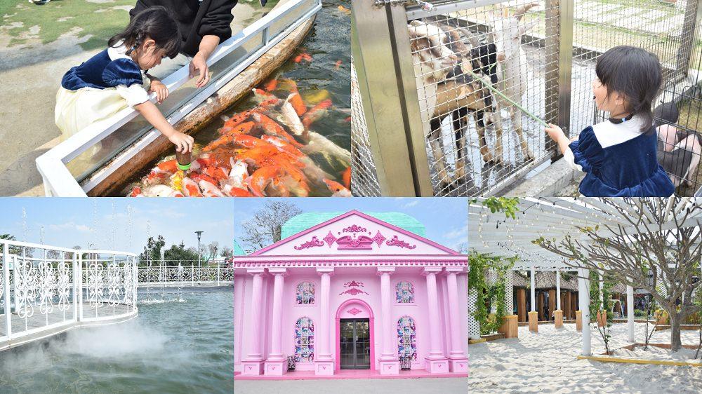 琉璃仙境│員林拍照景點推薦,彰化休閒農場,彰化餵動物!好拍照、還可以餵食小動物。