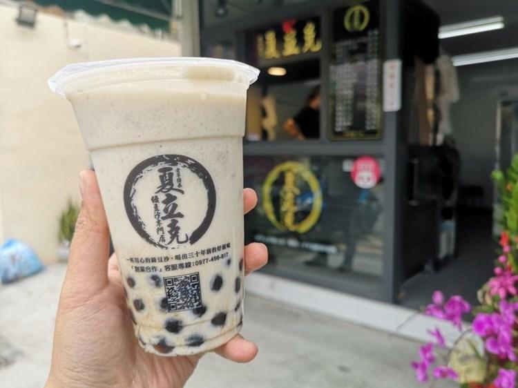夏立克綠豆沙專門店│鹿港綠豆沙牛奶、鹿港手搖飲料店,還有傳統的手炒花生冰沙喔~