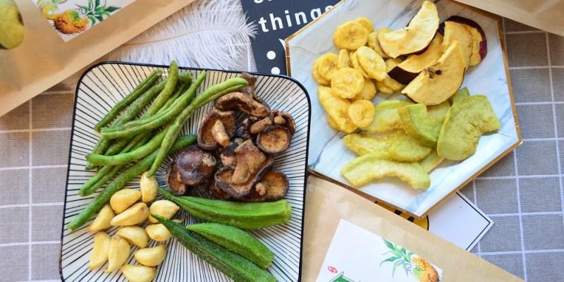 鹿港健康蔬活屋│鹿港伴手禮、鹿港蔬果脆片,也很適合當寶寶的長牙食物喔~