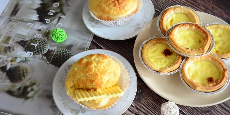 港心冰火菠蘿油│親子烘焙DIY,宅配甜點,在家也能親手做出冰火菠蘿油跟蛋塔!