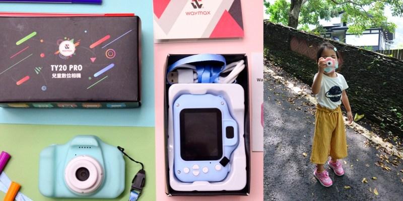 Waymax │ TY20、兒童數位相機推薦 PTT