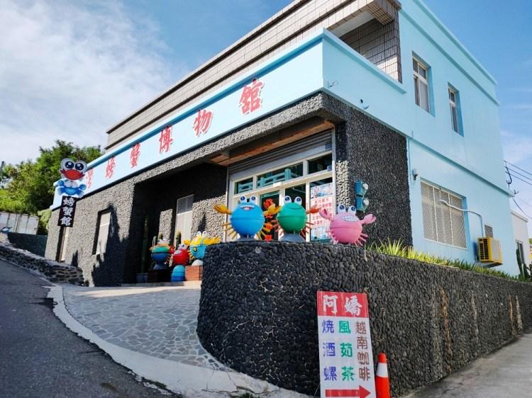 竹灣螃蟹博物館 │ 澎湖親子景點、澎湖景點、澎湖室內景點。