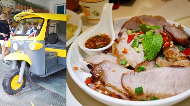 穀泰Good Thai 泰式餐飲 │ 小琉球美食、小琉球餐廳、小琉球泰國料理。