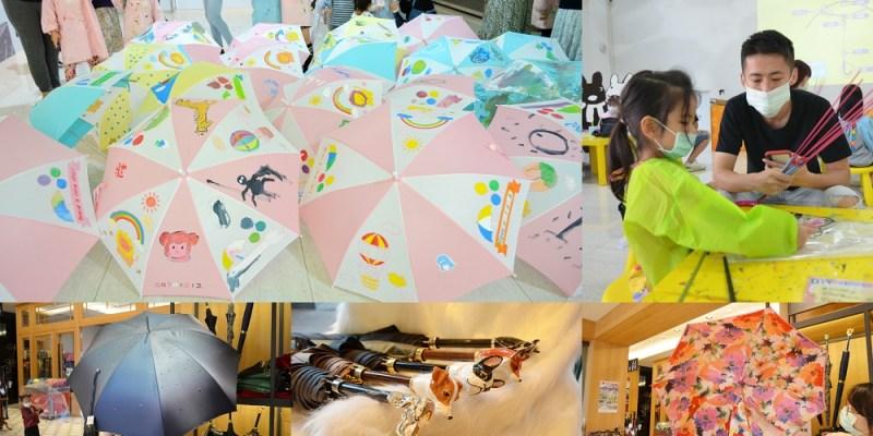 大振豐洋傘文創館|台中親子景點、台中親子DIY彩繪傘組裝傘。