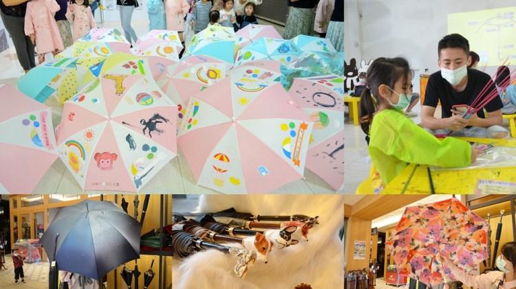 大振豐洋傘文創館 台中親子景點、台中親子DIY彩繪傘組裝傘。