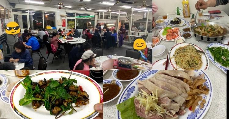 外省鵝肉海產 | 鹿港熱炒、鹿港美食、鹿港聚餐。
