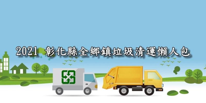 2021彰化過年垃圾清運時程表大整理懶人包