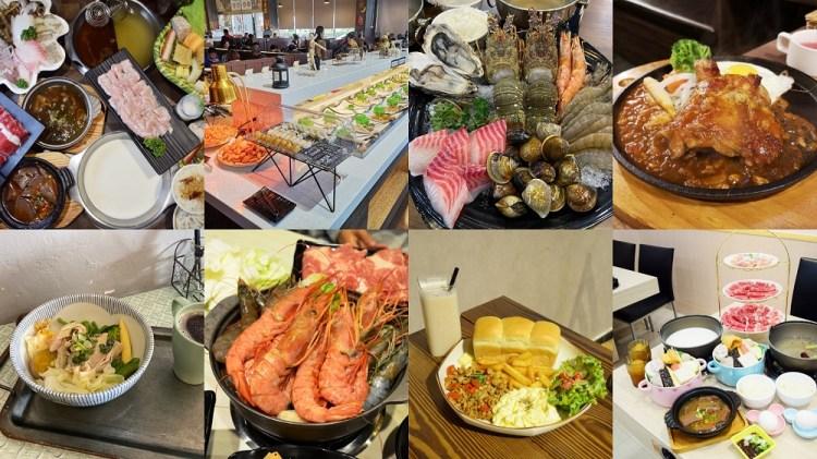 彰化慶祝餐廳懶人包│精選彰化餐廳,火鍋、早午餐、定食、簡餐、吃到飽、牛排。