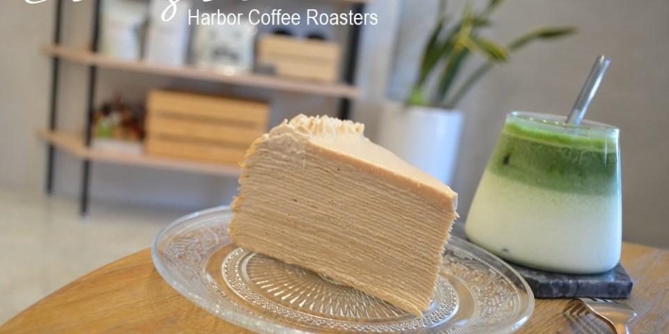 窩嚐咖啡自家烘焙館│員林美食,員林咖啡館推薦,員林下午茶,員林甜點。