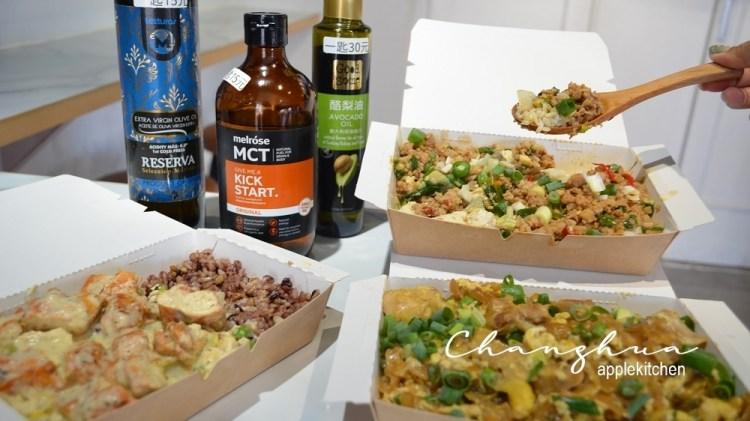 艾波廚房│ 彰化美食,彰化健康餐盒,彰化火車站附近美食。