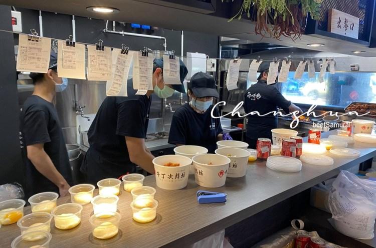 牛丁次郎坊x深夜裡的和魂燒肉丼│彰化美食,彰化便當,彰化丼飯。