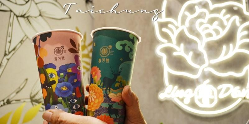 春芳號 台中嶺東店│台中飲料,嶺東附近飲料,嶺東附近美食。