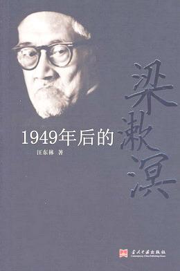 1965年:梁漱溟重申不隨大流_讀書_鳳凰網
