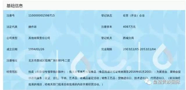 北京瀚海國際拍賣有限公司-趣讀